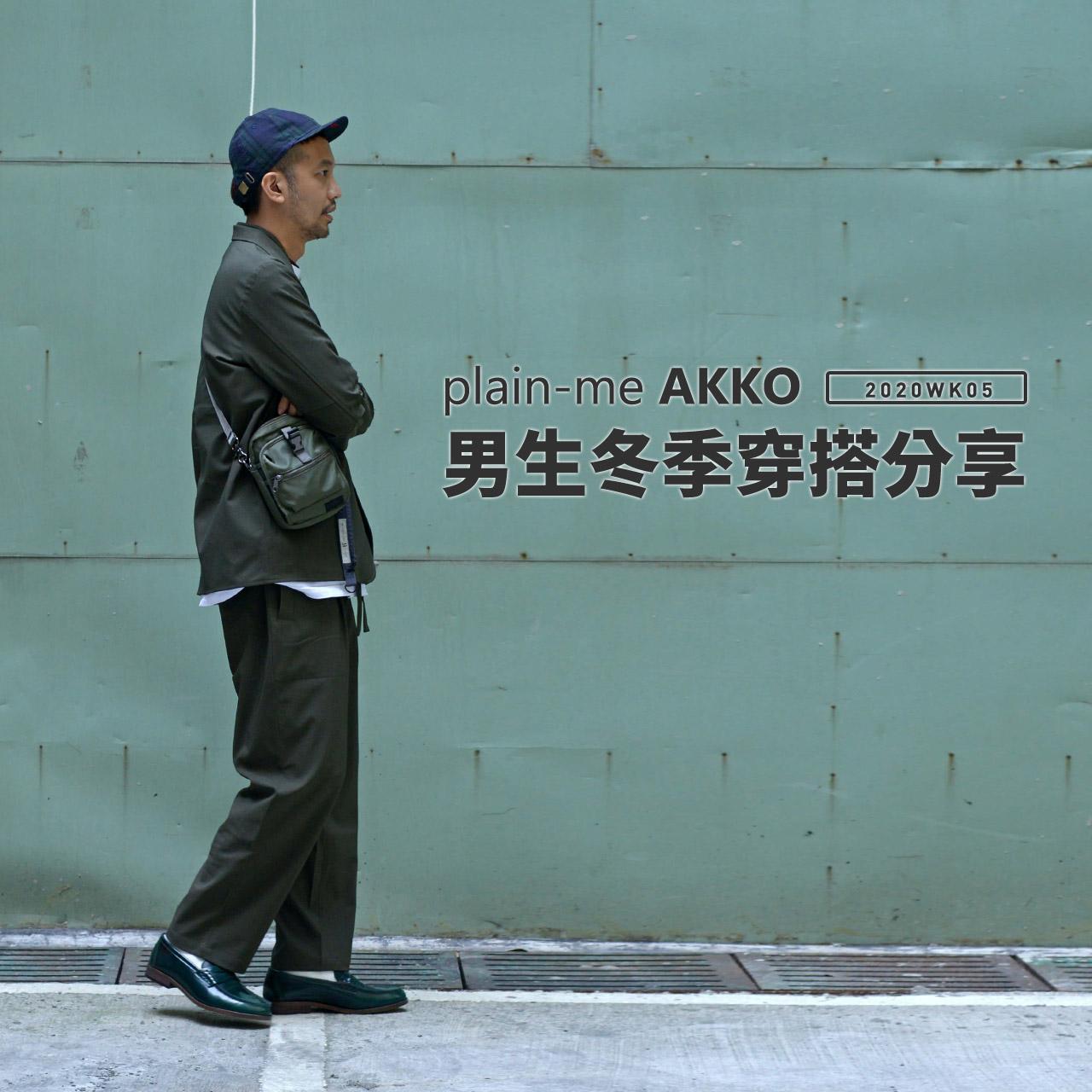 冬季穿搭,男生穿搭,街頭,西裝,休閒搭配,akko,akko 褲,一週搭配,街頭搭配,搭配型人,街頭型人,皮鞋,成套,成套穿搭