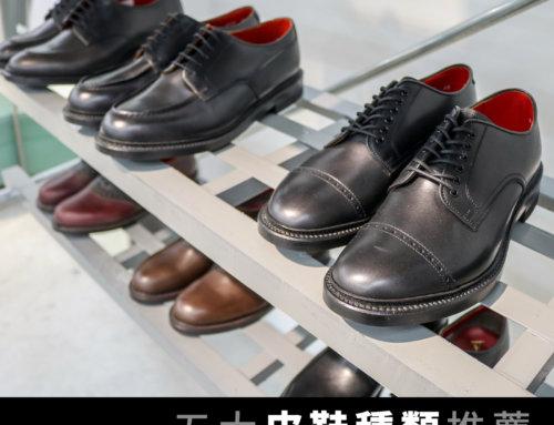 五大皮鞋種類推薦 – 皮鞋穿搭從這幾雙開始
