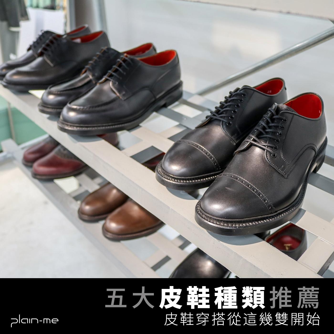 鞋子,皮鞋,皮鞋推薦,樂福鞋,牛津鞋,德比鞋,皮鞋品牌,皮鞋推薦,皮鞋穿搭,休閒皮鞋,真皮皮鞋,HARUTA,MADRAS,REGAL