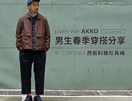 plain-me Akko 男生搭配: 早春穿搭 分享 -2020 WK06 ft COP3563