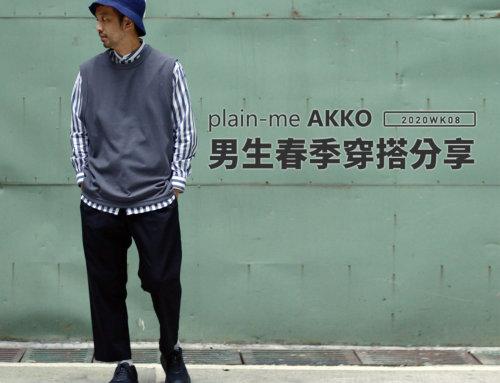 plain-me Akko 男生搭配: 早春穿搭 分享 -2020 WK08