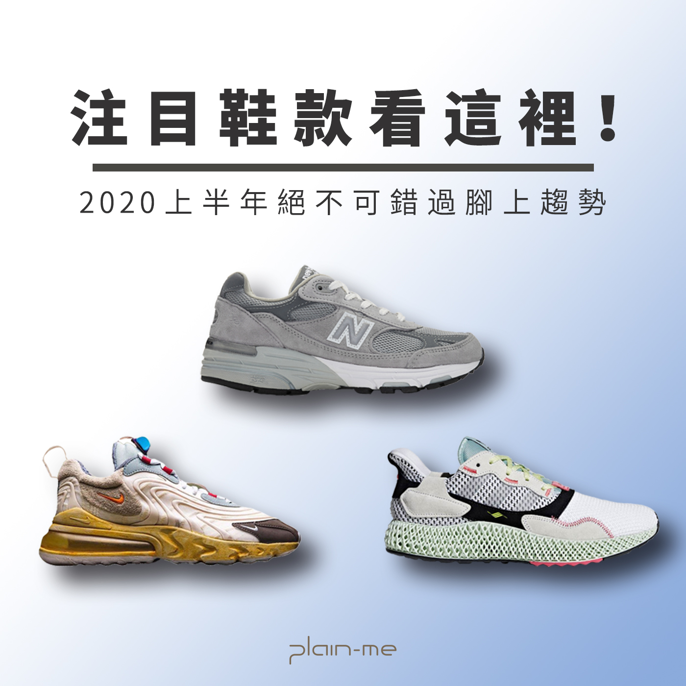 籃球鞋,球鞋趨勢,2020球鞋,2020鞋款,鞋款,球鞋,Adidas Ultra 4D,Travis Scott x Nike Air Max 270 React,AURALEE New Balance COMP 100,New Balance M992