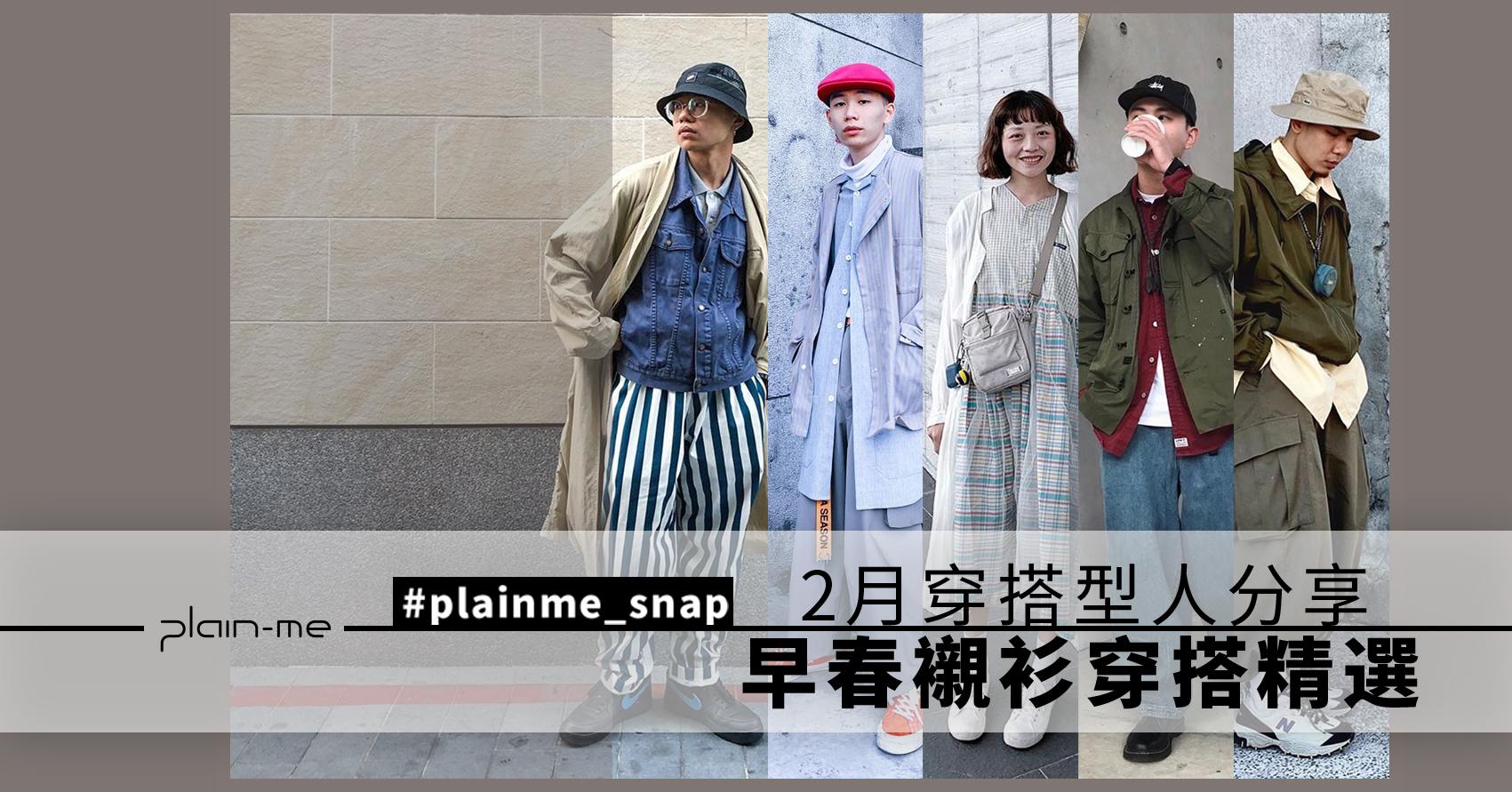 穿搭風格,穿搭型人,IG,plainme_snap,instagram,搭配,穿搭,搭配,型人,穿搭,IG型人穿搭,早春穿搭,春夏穿搭,春季穿搭