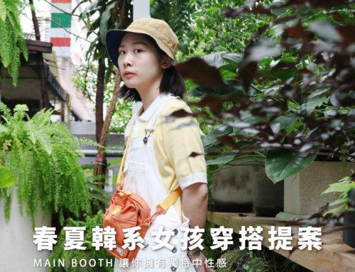 春夏韓系女孩穿搭提案 – MAINBOOTH 讓你擁有獨特中性風格