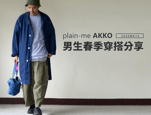 plain-me Akko 男生搭配:早春穿搭 分享 -2020 WK13
