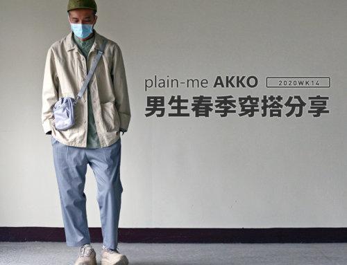 plain-me Akko 男生搭配: 早春穿搭 分享 -2020 WK14