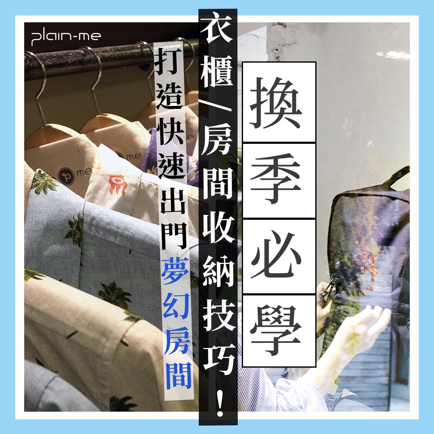 衣櫃,衣櫃收納,收納,收納法,收納衣服,整理衣服,衣服收納,衣物收納,房間收納,收拾房間