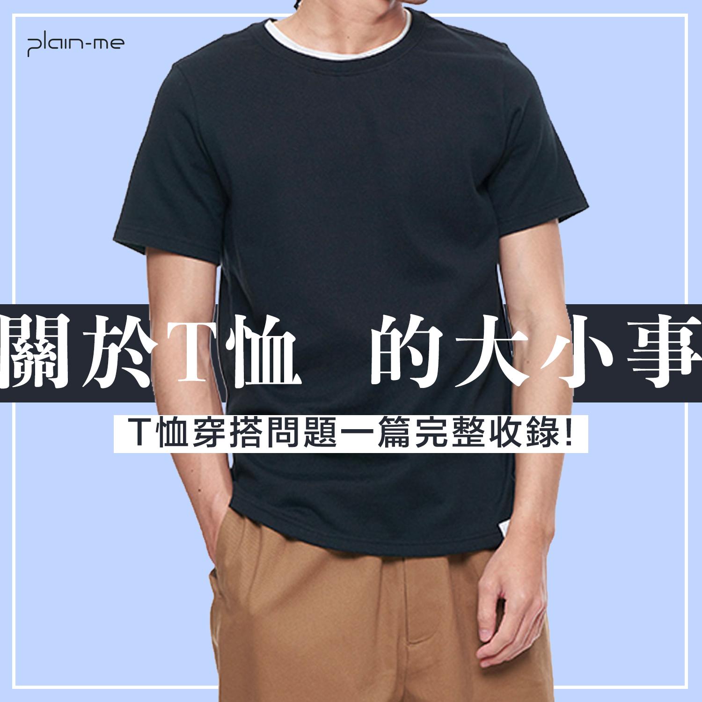 素TEE穿搭,素TEE穿搭招數,素TEE,T恤,素T,素T穿搭,T-shirt,素T色彩穿搭