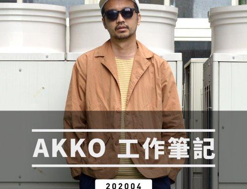 AKKO 工作筆記 202004