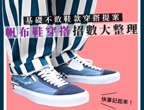 【基礎穿搭】帆布鞋穿搭招數大整理!不敗鞋款穿搭提案