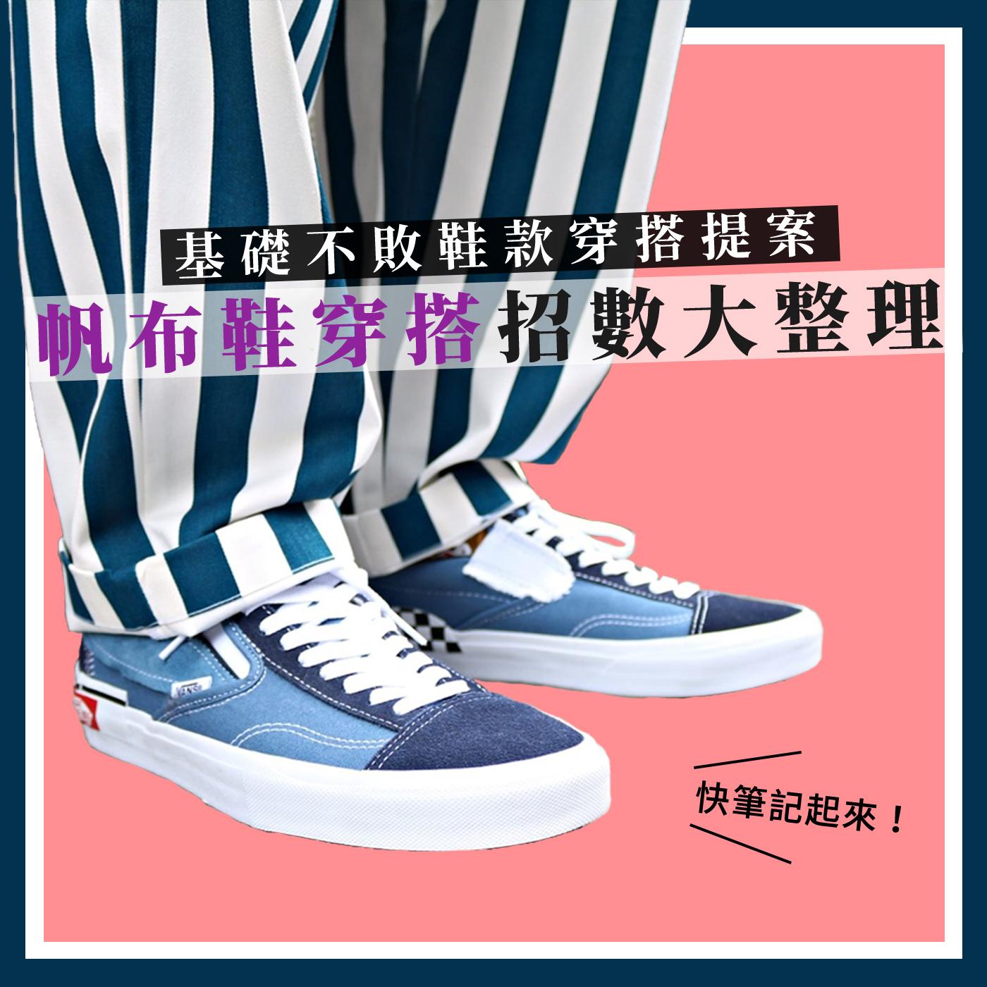 帆布鞋,帆布鞋穿搭,帆布鞋品牌,帆布鞋推薦,帆布鞋 鞋帶,休閒鞋,converse,布鞋,懶人鞋,滑板鞋,vans,RFW,匡威