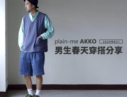 plain-me Akko 男生搭配: 春天穿搭 分享 -2020 WK21