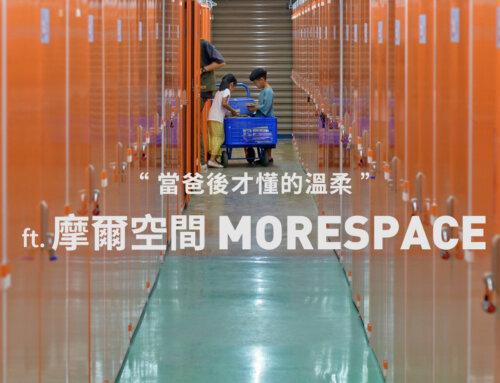 當爸後才懂的溫柔 ft.摩爾空間 MORESPACE