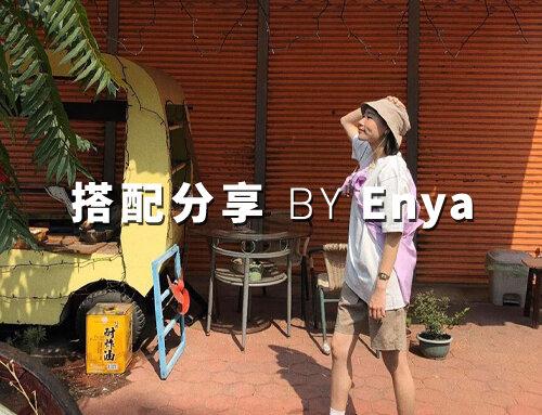 plain-me 人氣搭配顧問 一週搭配 分享 – Enya – 05.22