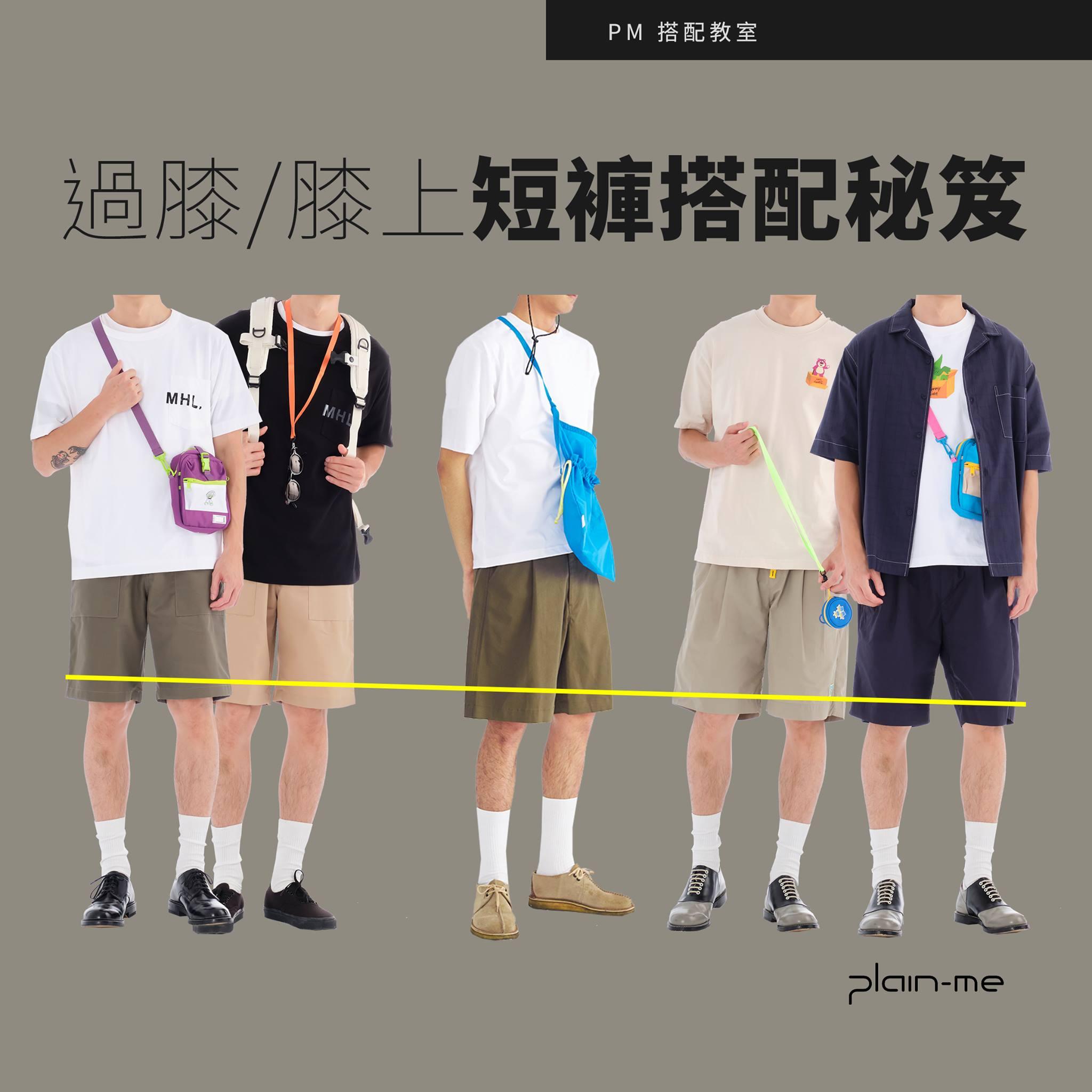 短褲,短褲 男,短褲推薦,短褲搭配,短褲穿搭,短褲穿搭男,短褲品牌,短褲穿搭女,機能短褲,工裝短褲,每周穿搭,每周穿搭提案,穿搭提案