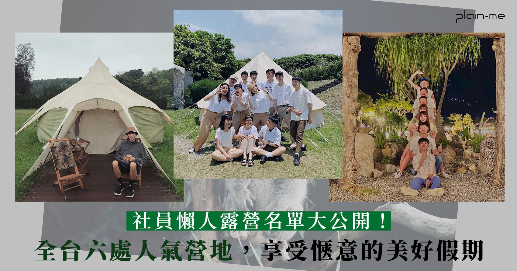 露營,露營區,露營推薦,勤美學 CMP Village,半島秘境,那一村,自然圈農場,蝶舞澗,踏浪星辰露營Camp