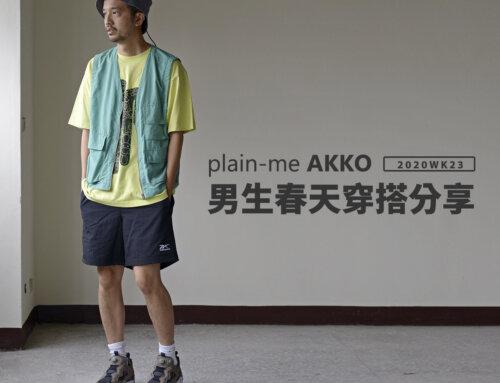 plain-me Akko 男生搭配: 春天穿搭 分享 -2020 WK23
