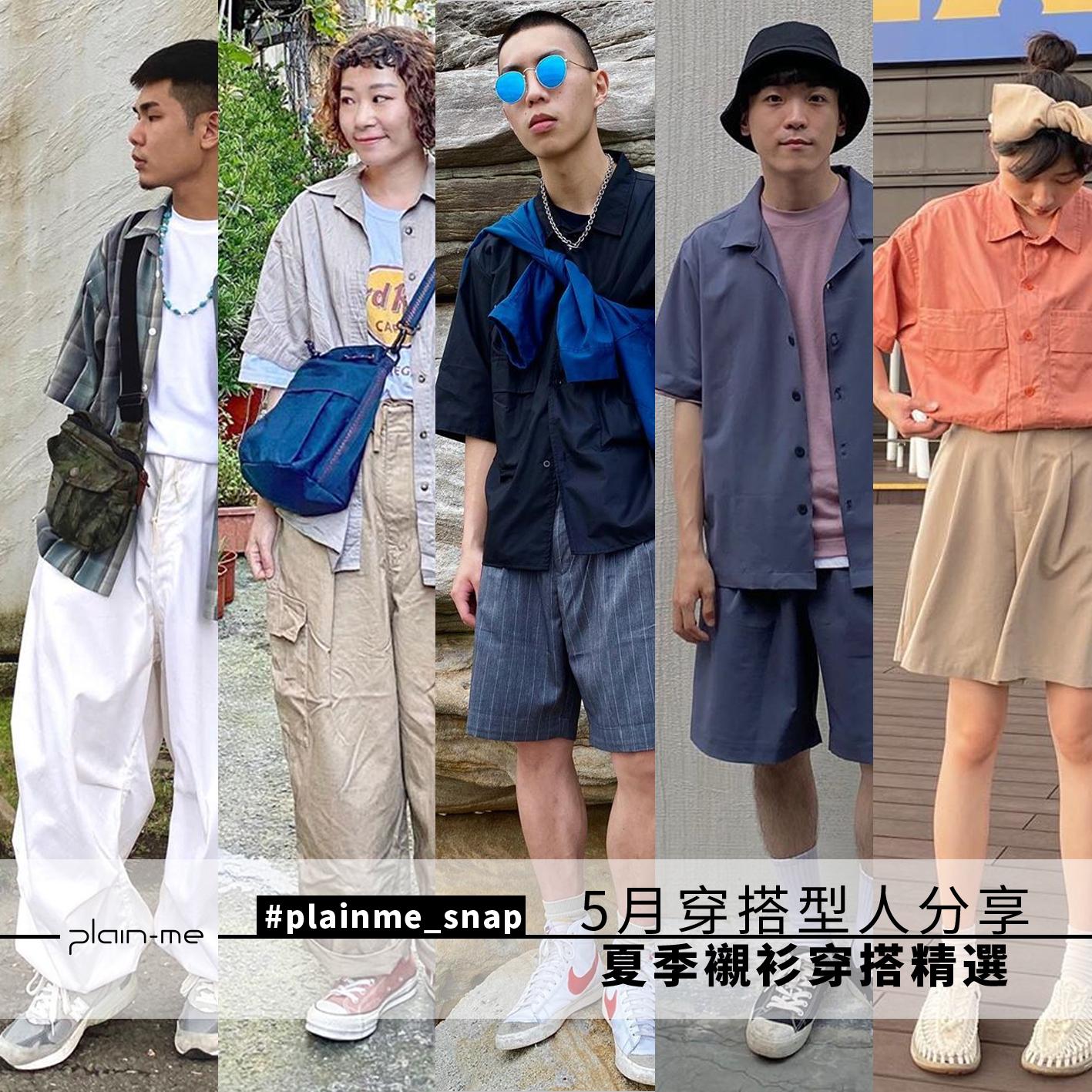 襯衫穿搭,夏季襯衫,IG,IG型人穿搭,instagram,plainme_snap,型人,夏季穿搭,搭配,早春穿搭,春夏穿搭,春季穿搭,穿搭,穿搭型人,搭風格
