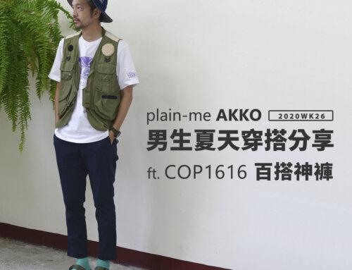 plain-me Akko 男生搭配:夏天穿搭 分享 – 2020 WK26 ft 1616百搭神褲