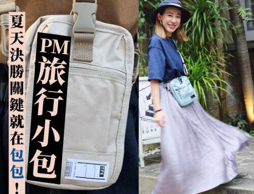 【 PM旅行小包 】搭配提案 – 夏天決勝關鍵就在包包
