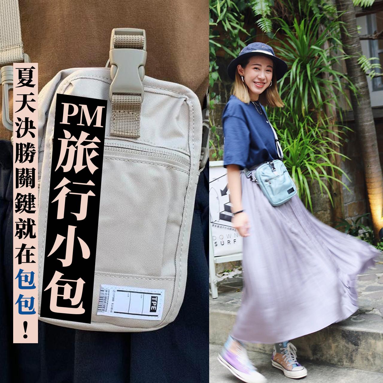 隨身行李,護照包包,登機包包,旅行小包,隨身小包,旅行小包 穿搭,小包 穿搭