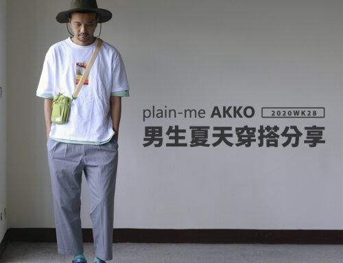 plain-me Akko 男生搭配: 夏天穿搭 分享 -2020 WK28