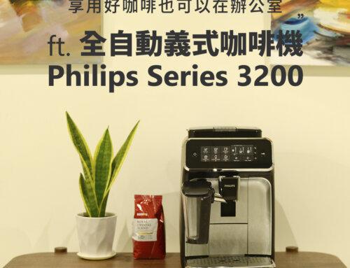 受保護的內容: 享用好咖啡也可以在辦公室 ft.全自動義式咖啡機 飛利浦 Philips Series 3200