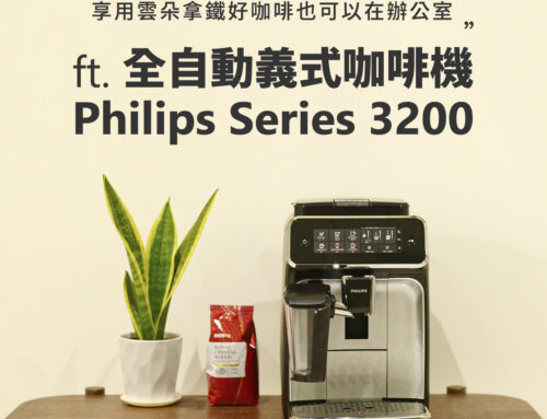 在辦公室也能享用雲朵拿鐵好咖啡 ft. 飛利浦全自動義式咖啡機 EP3246