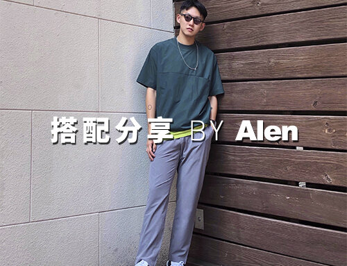 plain-me 人氣搭配顧問 一週搭配 分享 – ALEN – 07.10