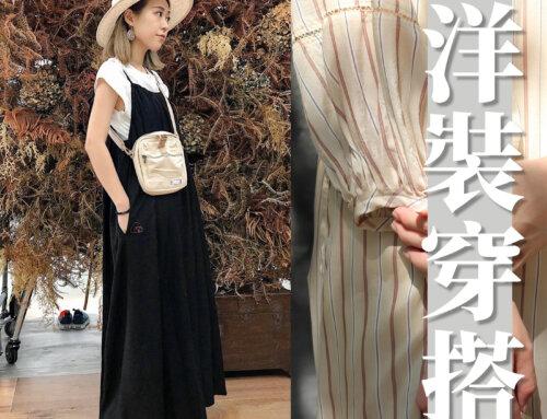 【 洋裝穿搭 基礎篇 】利用 洋裝,連身裙 快速打造簡單又時尚的造型