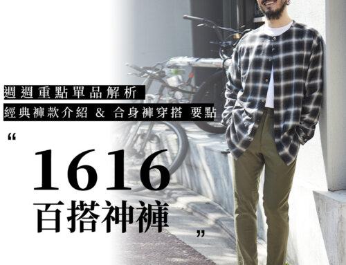 新品搭配提案:1616百搭神褲 經典款 介紹 & 合身褲穿搭 要點