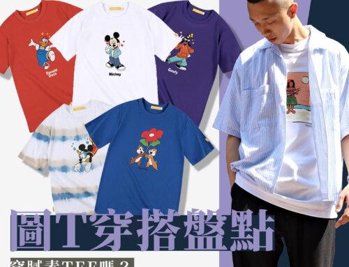【 T恤穿搭 基礎篇 】穿膩素TEE,從圖T、卡通TEE下手讓穿搭更添年輕氣息