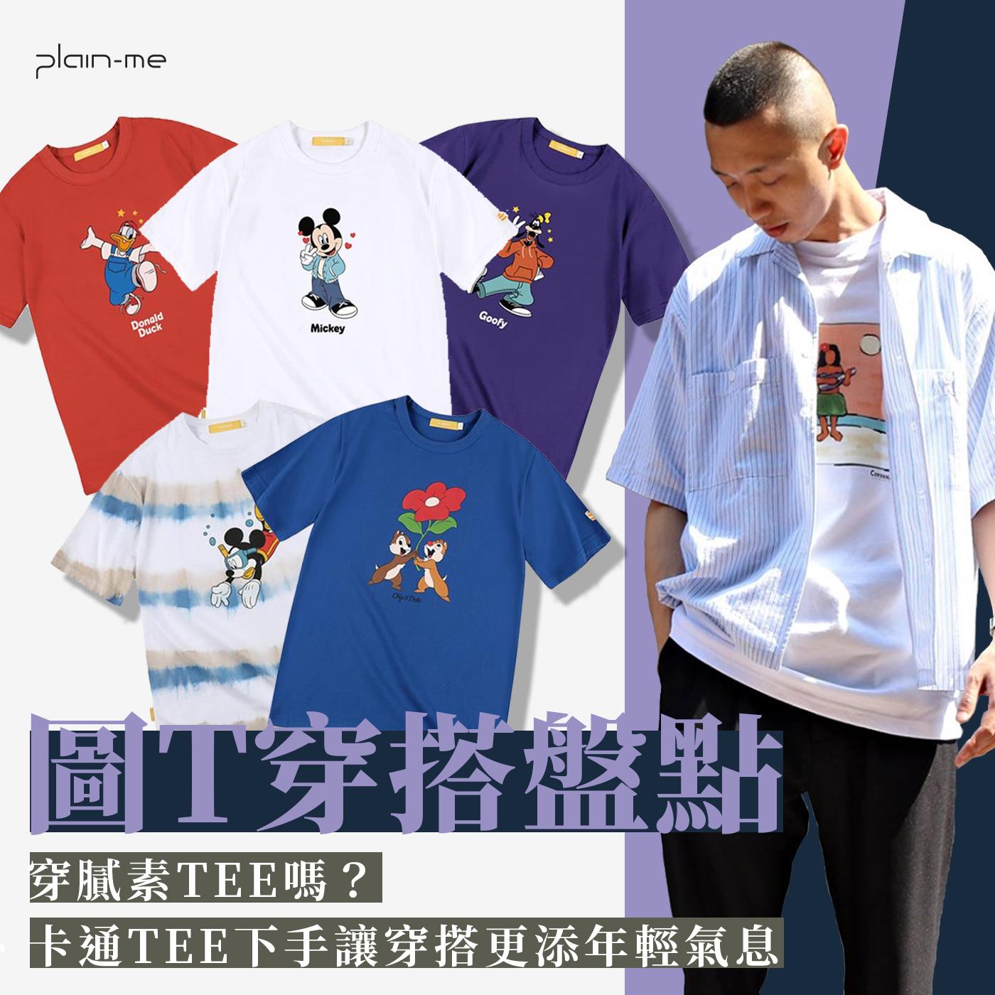 卡通t,卡通t shirt,卡通t恤穿搭,t恤,t恤穿搭,圖t,圖t 穿搭,t恤,t-shirt 穿搭