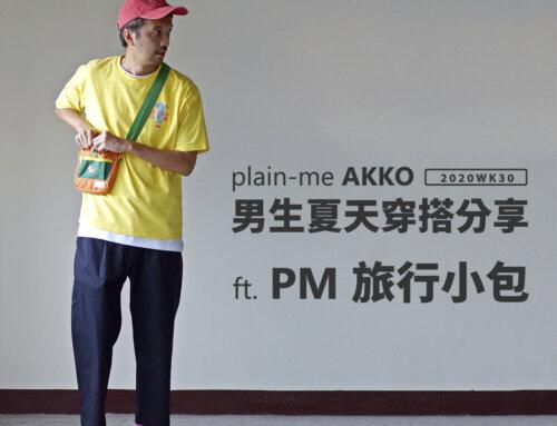 plain-me Akko 男生搭配: 夏天穿搭 分享 -2020 WK30 ft PM旅行小包