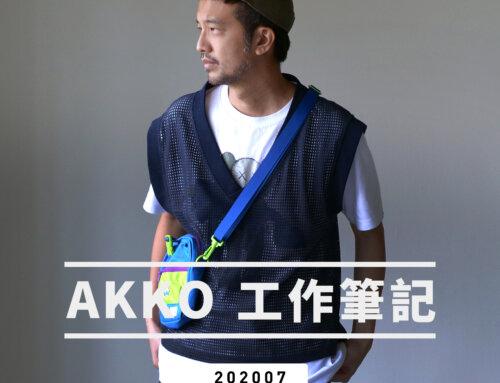 AKKO 工作筆記 202007
