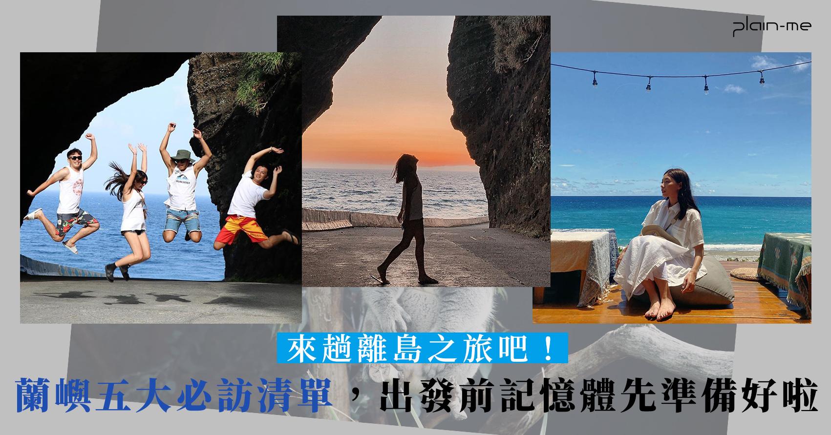 蘭嶼美食,蘭嶼旅遊,蘭嶼,蘭嶼景點,紅頭岩,椰油國小,乳頭山,蘭嶼旅人•Rover,東清秘境