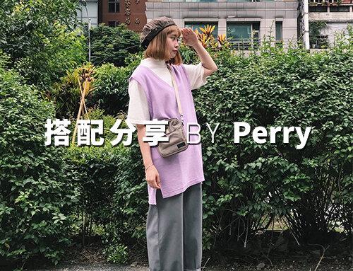 plain-me 人氣搭配顧問 一週搭配 分享 – Perry – 08.07