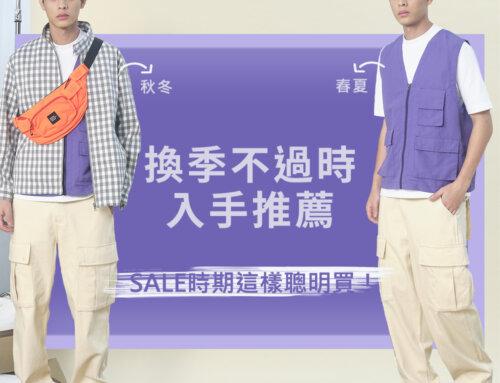 【換季不過時單品推薦】 – SALE 時期這樣聰明買,換季也能繼續穿