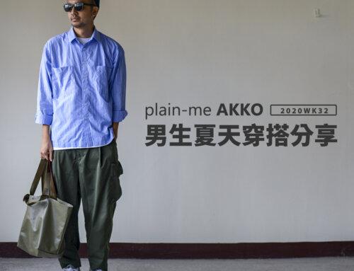 plain-me Akko 男生搭配: 夏天穿搭 分享 -2020 WK32