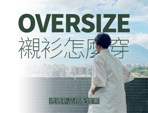 週週搭配提案:oversize襯衫怎麼穿?注意這幾點,輕鬆解放你的身體