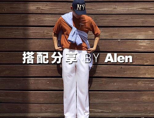 plain-me 人氣搭配顧問 一週搭配 分享 – ALEN – 08.14