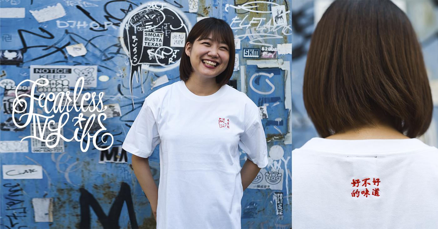 日本衣服品牌,日本品牌,日系衣服,日本設計師,日本服裝設計師,日本衣服設計師,我愛貓,fearless4life,fearless4life tシャツ,I Love You