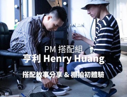PM搭配組 – 亨利 Henry Huang – 搭配故事分享 & 棚拍初體驗