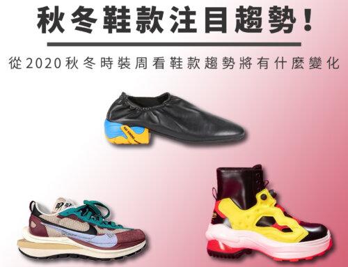 2020 年秋冬注目球鞋趨勢 – 從時裝周看秋冬鞋款趨勢將有什麼變化