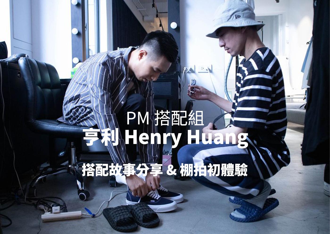 pm搭配組,棚拍分享,亨利,Henry Huang,plain-me,plain-me 朋友,搭配故事,棚拍,棚拍分享