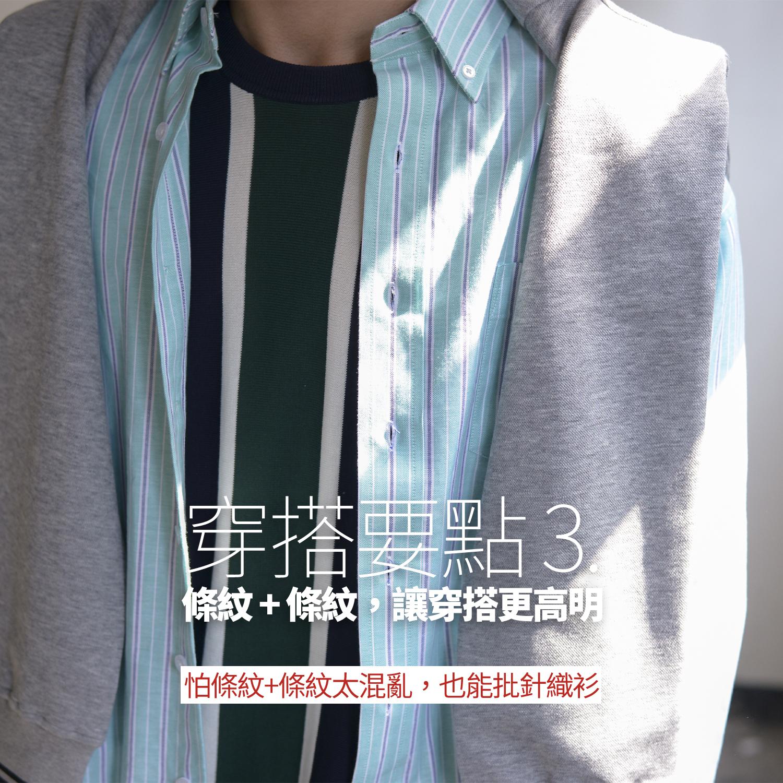 條紋襯衫,條紋襯衫穿搭,襯衫穿搭,條紋襯衫穿搭女,條紋襯衫穿搭男,條紋襯衫搭配,直條紋襯衫,直條紋襯衫,直條紋襯衫穿搭
