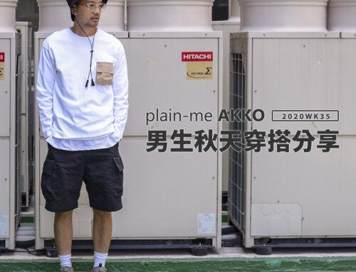 plain-me Akko 男生穿搭:秋天穿搭 分享 -2020 WK35