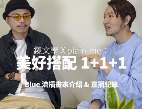 鏡文學 X plain-me:美好搭配1+1+1 – 藍聖傑 BLUE流 專訪