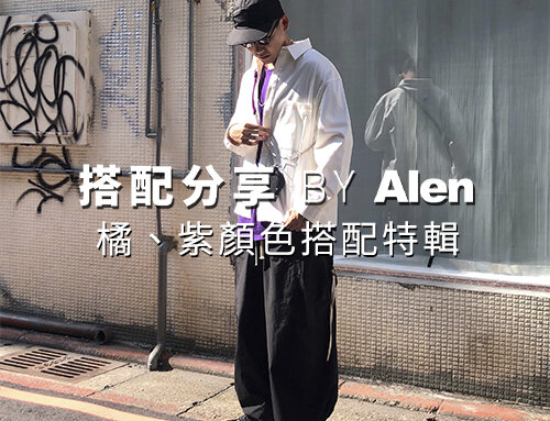 plain-me 人氣搭配顧問 一週搭配 分享 – ALEN – 09.12