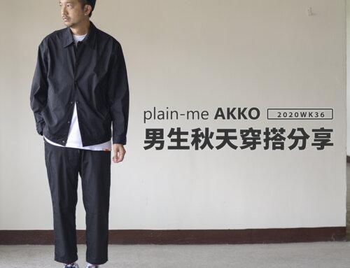 plain-me Akko 男生穿搭:秋天穿搭 分享 -2020 WK36